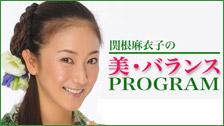 美・バランスプログラム
