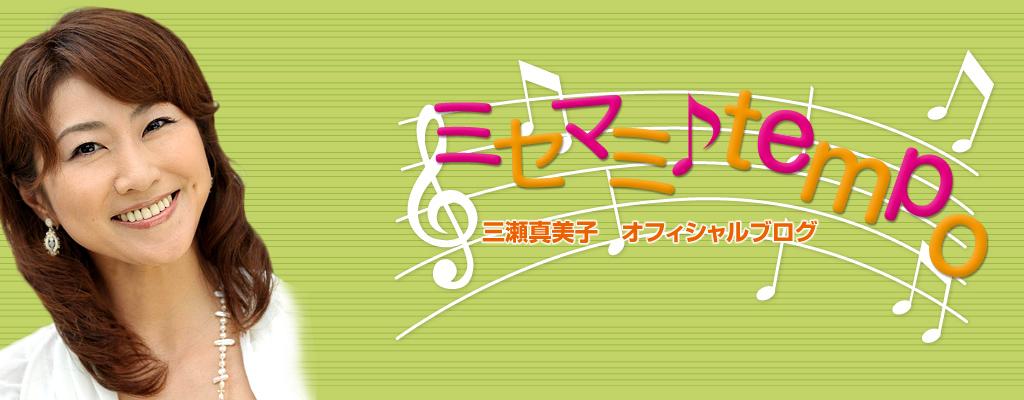 三瀬真美子 公式ブログ|be amie オスカープロモーション